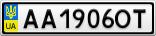 Номерной знак - AA1906OT