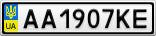 Номерной знак - AA1907KE
