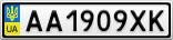 Номерной знак - AA1909XK