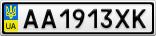 Номерной знак - AA1913XK