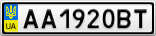 Номерной знак - AA1920BT