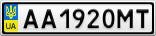Номерной знак - AA1920MT