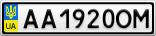 Номерной знак - AA1920OM
