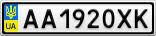 Номерной знак - AA1920XK