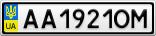 Номерной знак - AA1921OM