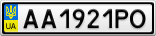 Номерной знак - AA1921PO