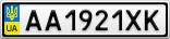 Номерной знак - AA1921XK