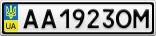 Номерной знак - AA1923OM