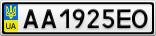 Номерной знак - AA1925EO