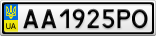 Номерной знак - AA1925PO
