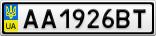 Номерной знак - AA1926BT