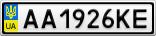 Номерной знак - AA1926KE