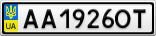 Номерной знак - AA1926OT
