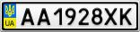 Номерной знак - AA1928XK