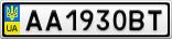 Номерной знак - AA1930BT