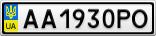 Номерной знак - AA1930PO