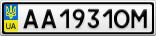 Номерной знак - AA1931OM