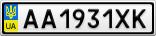 Номерной знак - AA1931XK