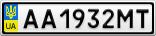 Номерной знак - AA1932MT
