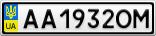 Номерной знак - AA1932OM