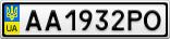 Номерной знак - AA1932PO