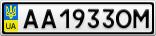 Номерной знак - AA1933OM