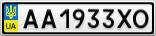 Номерной знак - AA1933XO