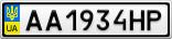 Номерной знак - AA1934HP