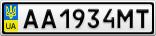 Номерной знак - AA1934MT