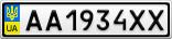 Номерной знак - AA1934XX