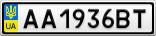 Номерной знак - AA1936BT
