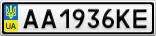 Номерной знак - AA1936KE