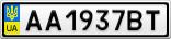 Номерной знак - AA1937BT
