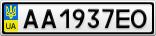 Номерной знак - AA1937EO