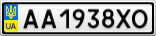 Номерной знак - AA1938XO