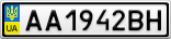 Номерной знак - AA1942BH