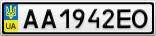 Номерной знак - AA1942EO