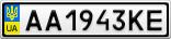Номерной знак - AA1943KE