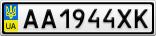 Номерной знак - AA1944XK