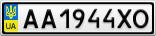 Номерной знак - AA1944XO