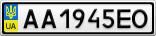 Номерной знак - AA1945EO