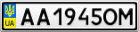 Номерной знак - AA1945OM