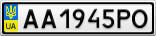 Номерной знак - AA1945PO