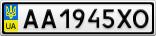 Номерной знак - AA1945XO