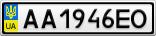 Номерной знак - AA1946EO