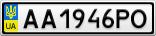 Номерной знак - AA1946PO