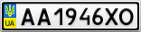Номерной знак - AA1946XO