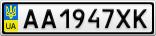 Номерной знак - AA1947XK