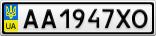 Номерной знак - AA1947XO
