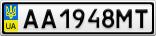 Номерной знак - AA1948MT
